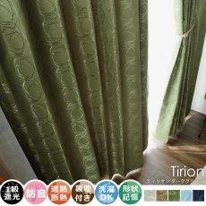 100サイズから選べる!裏地付きの高機能ジャガード織りカーテン 『ティリオン ダークグリーン』