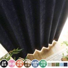 100サイズから選べる!裏地付きの高機能ジャガード織りカーテン 『ティリオン ネイビー』