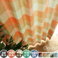 100サイズから選べる!2級遮光のチェック柄カーテン 『クロード オレンジ』