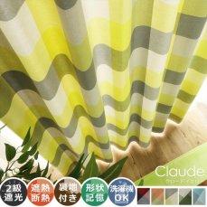 100サイズから選べる!2級遮光のチェック柄カーテン 『クロード イエロー』
