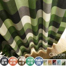100サイズから選べる!2級遮光のチェック柄カーテン 『クロード グリーン』