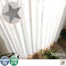 キラキラ銀色のお星さまがかわいいレースカーテン 『スタニス』