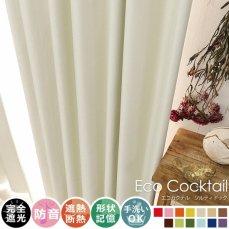 100サイズから選べる!完全遮光+防音+遮熱!形状記憶の既製カーテン 『エコカクテル ソルティドック』
