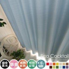 100サイズから選べる!完全遮光+防音+遮熱!形状記憶の既製カーテン 『エコカクテル ブルーラグーン』