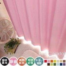 100サイズから選べる!完全遮光+防音+遮熱!形状記憶の既製カーテン 『エコカクテル ピンクレディ』