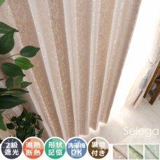 100サイズから選べる!裏地付き2級遮光の既製カーテン 『セレガ ベージュ』