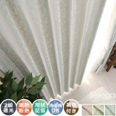 100サイズから選べる!裏地付き2級遮光の既製カーテン 『セレガ ブルー』