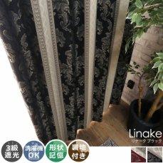 100サイズから選べる!裏地付き3級遮光の既製カーテン 『リナーク ブラック』