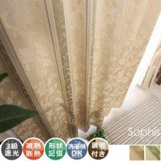 100サイズから選べる!裏地付きのエレガントな花柄ボーダーカーテン 『ソフィス ベージュ』