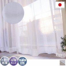 結露をしにくく!UVカットもできちゃう洗える日本製ミラーレースカーテン 『ペロー』