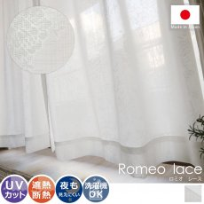 高い遮熱効果&UVカット効果!透けにくいミラーレースカーテン 『ロミオ レース』