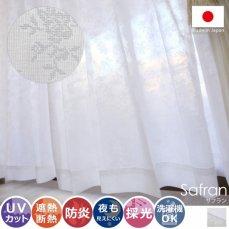 高機能!光は取り入れ、視線や紫外線・熱はカットできるレースカーテン 『サフラン』