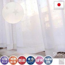 高機能!光は取り入れ、視線や紫外線・熱はカットできるレースカーテン 『スタシオ』