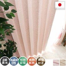 100サイズから選べる!裏地付きの光沢花柄ドレープカーテン 『サマール ピンク』