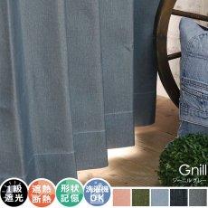 100サイズから選べる!デニム風プリントの既製カーテン 『ジーニル グレー』
