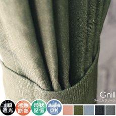 100サイズから選べる!デニム風プリントの既製カーテン 『ジーニル グリーン』