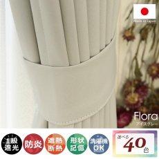 100サイズから選べる!1級遮光+防炎+遮熱+ウォッシャブル既製カーテン 『フローラ アイスグレー』