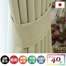 100サイズから選べる!1級遮光+防炎+遮熱+ウォッシャブル既製カーテン 『フローラ サンド』