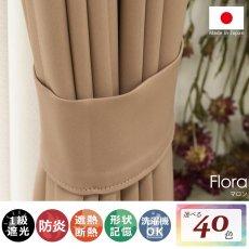 100サイズから選べる!1級遮光+防炎+遮熱+ウォッシャブル既製カーテン 『フローラ マロン』