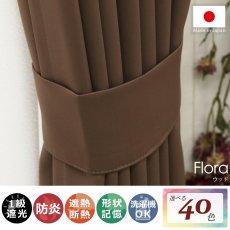 100サイズから選べる!1級遮光+防炎+遮熱+ウォッシャブル既製カーテン 『フローラ ウッド』