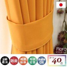 100サイズから選べる!1級遮光+防炎+遮熱+ウォッシャブル既製カーテン 『フローラ マリーゴールド』