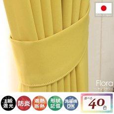 100サイズから選べる!1級遮光+防炎+遮熱+ウォッシャブル既製カーテン 『フローラ サンフラワー』