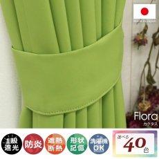 100サイズから選べる!1級遮光+防炎+遮熱+ウォッシャブル既製カーテン 『フローラ カクタス』