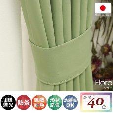 100サイズから選べる!1級遮光+防炎+遮熱+ウォッシャブル既製カーテン 『フローラ ワサビ』