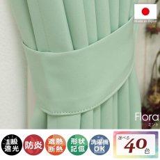 100サイズから選べる!1級遮光+防炎+遮熱+ウォッシャブル既製カーテン 『フローラ ミント』