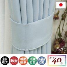 100サイズから選べる!1級遮光+防炎+遮熱+ウォッシャブル既製カーテン 『フローラ ウォーター』
