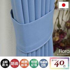 100サイズから選べる!1級遮光+防炎+遮熱+ウォッシャブル既製カーテン 『フローラ オーシャンブルー』
