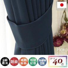100サイズから選べる!1級遮光+防炎+遮熱+ウォッシャブル既製カーテン 『フローラ ディープブルー』