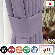 100サイズから選べる!1級遮光+防炎+遮熱+ウォッシャブル既製カーテン 『フローラ ラベンダー』