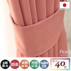100サイズから選べる!1級遮光+防炎+遮熱+ウォッシャブル既製カーテン 『フローラ チューリップ』