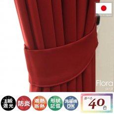 100サイズから選べる!1級遮光+防炎+遮熱+ウォッシャブル既製カーテン 『フローラ ローズ』