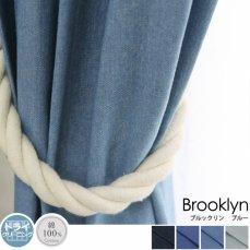 お肌に優しいコットン100%!お洒落に使えるデニム風カーテン 『ブルックリン ブルー』