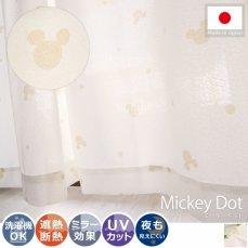 空間を可愛く飾るディズニー柄!UVカット透けにくいレースカーテン 『ミッキードット』