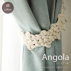 ナチュラルなデザインのカーテンタッセル『アンゴラ 綿』