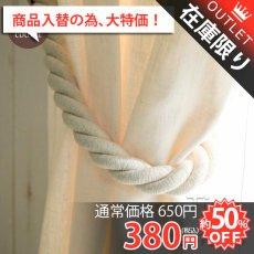 ナチュラルなデザインのカーテンタッセル『ティノ 綿』