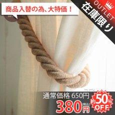 ナチュラルなデザインのカーテンタッセル『ティノ 麻』