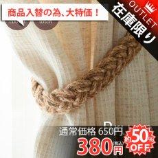 ナチュラルなデザインのカーテンタッセル『ブルーノ 麻』
