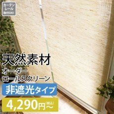【当店オリジナル】激安!オーダーロールスクリーン 天然素材(非遮光)タイプ■(2.若草完売)