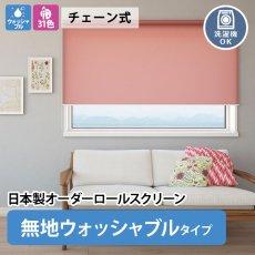 日本製オーダーロールスクリーン 無地ウォッシャブルタイプ チェーン式