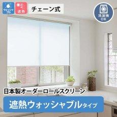 日本製オーダーロールスクリーン 遮熱ウォッシャブルタイプ チェーン式