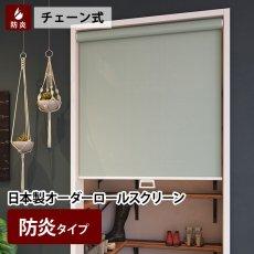 日本製オーダーロールスクリーン 防炎タイプ チェーン式