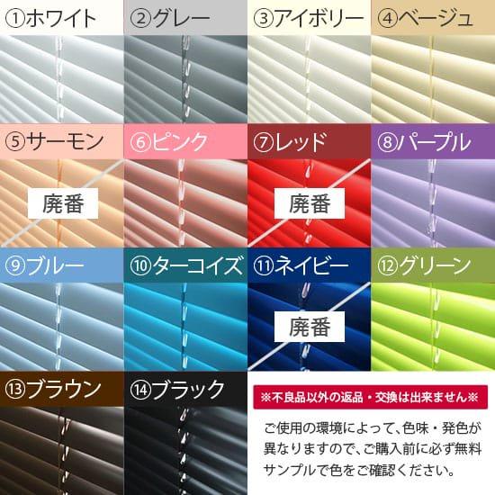 標準色のオーダーアルミブラインドのカラー一覧