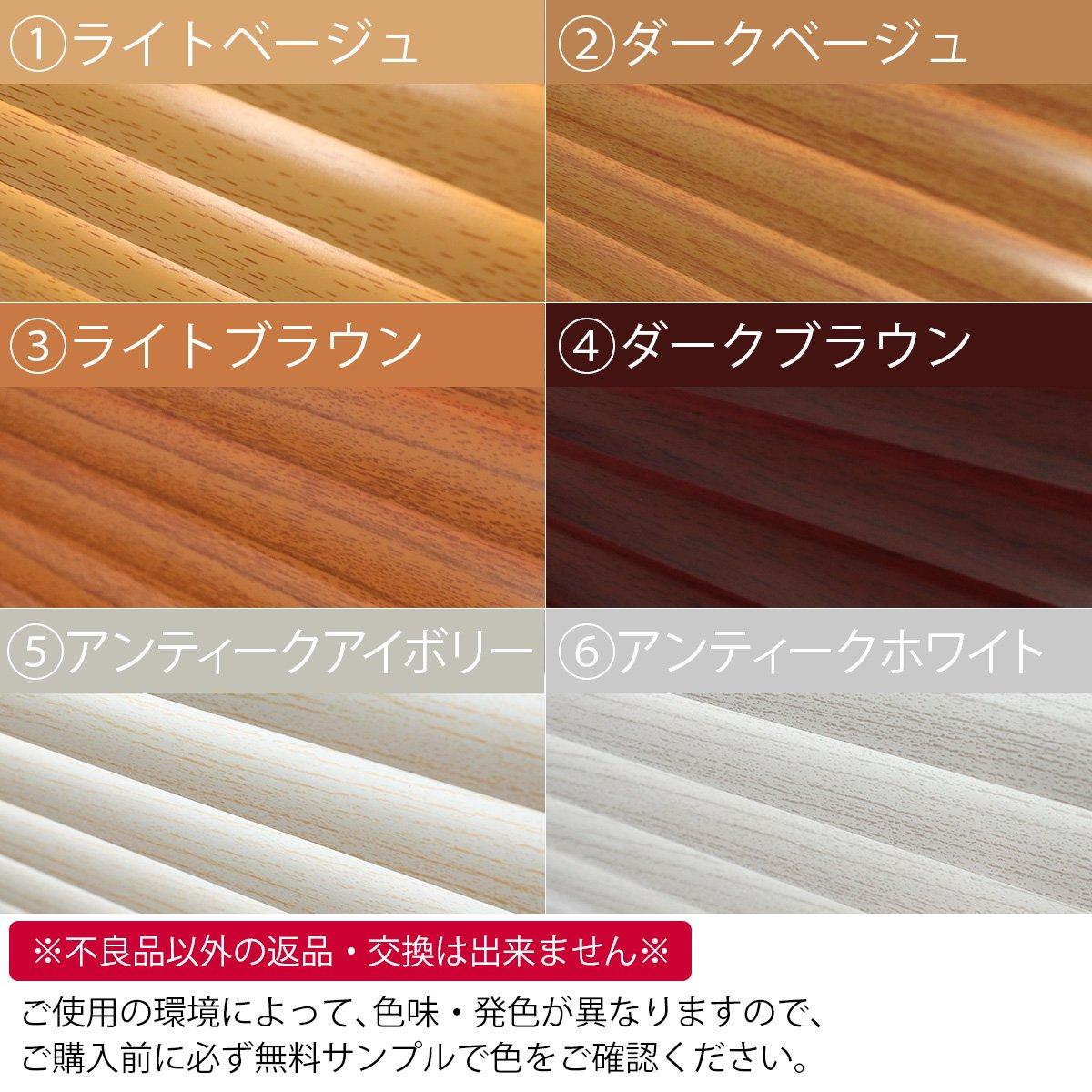 ウッド調のオーダーアルミブラインドのカラー一覧