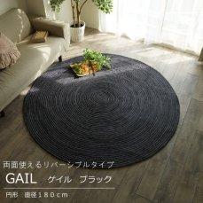 ゲイル 円形