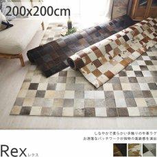 天然牛皮革を贅沢に使用したラグジュアリーなパッチワークラグ 『レクス 200x200cm』■全カラー:完売