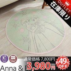 【アウトレット】701293 スペイン製!ディズニーキャラクタープリントラグ『アナとエルサ 円形約90cm』